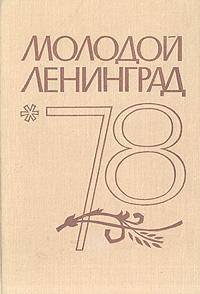 Молодой Ленинград '78