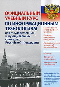 Официальный учебный курс по информационным технологиям для государственных и муниципальных служащих Российской Федерации