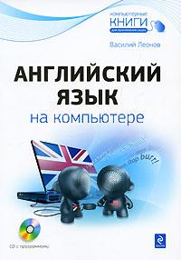 Английский язык на компьютере (+ CD-ROM). Василий Леонов