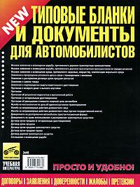 Типовые бланки и документы для автомобилистов ( 978-5-91770-188-2 )