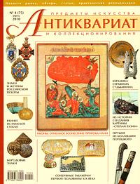 Антиквариат, предметы искусства и коллекционирования, №4(75), апрель 2010