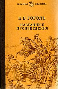 Н. В. Гоголь. Избранные произведения