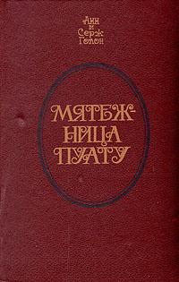 Книга Мятежница Пуату
