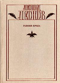 Леонид Леонов. Ранняя проза