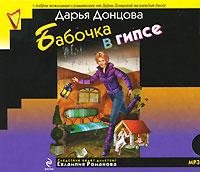 Бабочка в гипсе (аудиокнига MP3)