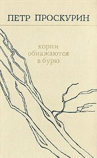 Корни обнажаются в бурю. Петр Проскурин