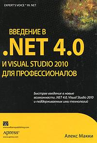 Введение в .NET 4.0 и Visual Studio 2010 для профессионалов ( 978-5-8459-1639-6, 978-1-43-022455-6 )
