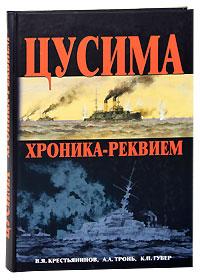 Цусима. Хроника-реквием. В. Я. Крестьянинов, А. А. Тронь, К. П. Губер