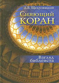 Сияющий Коран. Взгляд библеиста. Д. В. Щедровицкий