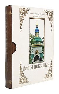 Врата небесные. История Свято-Успенского Псково-Печерского монастыря