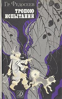Книга Тропою испытаний