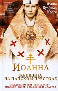 Иоанна - женщина на папском престоле. Донна Вулфолк Кросс
