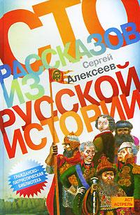 Сергей алексеев сто рассказов из русской истории