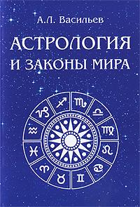 Астрология и законы мира. А. Л. Васильев
