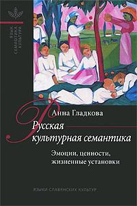Русская культурная семантика. Эмоции, ценности, жиненные установки