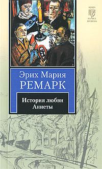 Книга История любви Аннеты