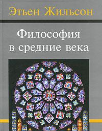 Философия в средние века. Этьен Жильсон