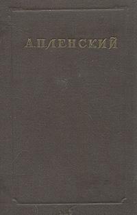 А. П. Ленский Александр Павлович Ленский. Статьи. Письма. Записки