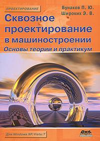 Сквозное проектирование в машиностроении. Основы теории и практикум ( 978-5-94074-620-1 )