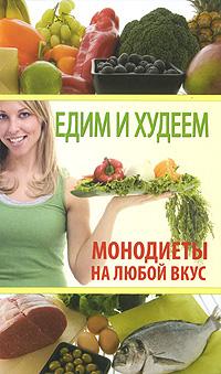 Едим и худеем. Монодиеты на любой вкус. М. Г. Козина, С. А. Кочнева, Т. Ю. Шнякина