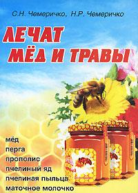 Лечат мед и травы ( 978-5-94004-339-3 )