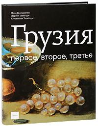 Грузия. Первое, второе, третье. Нина Гомиашвили, Георгий Тотибадзе, Константин Тотибадзе