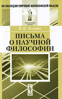 Письма о научной философии. Лесевич В.В.