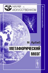 Метафорический мозг. Пер. с англ.. Арбиб М.