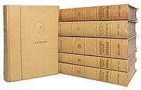 А. С. Пушкин А. С. Пушкин. Полное собрание сочинений в 6 томах (комплект из 6 книг)