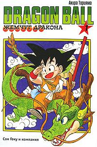 Жемчуг дракона. Книга 1. Сон Гоку и компания. Акира Торияма