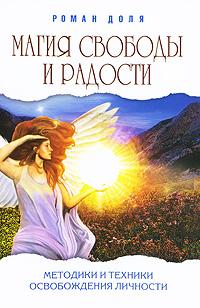Магия свободы и радости. Методики и техники освобождения личности. Роман Доля
