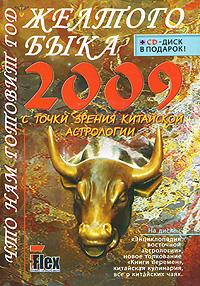 Что нам готовит год Желтого Быка (+ CD-ROM). Владимир Южин