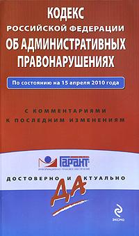 Кодекс Российской Федерации об административных правонарушениях. С комментариями к последним изменениям