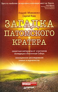 Загадка Патомского кратера. Андрей Моисеенко, Сергей Язев