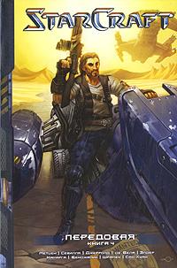 StarCraft. Передовая. Книга 4. К. Метцен, Д. Джерролд, Дж. Элдер, П. Бенджамин, Д. Шрамек
