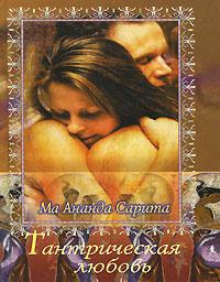 Тантрическая любовь. Ма Ананда Сарита
