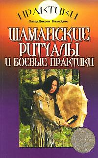Шаманские ритуалы и боевые практики