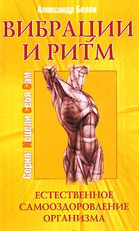 Вибрации и ритм. Александр Белов