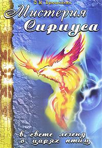 Мистерия Сириуса в свете легенд о царях птиц ( 978-5-9787-0281-1 )