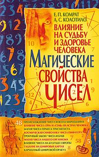 Магические свойства чисел. Влияние на судьбу и здоровье человека. Е. П. Комрат, А. С. Колотило
