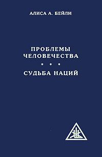Проблемы человечества. Судьба наций. Алиса А. Бейли