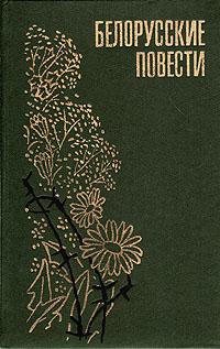 Белорусские повести