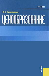 Ценообразование. И. К. Салимжанов