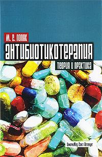 Антибиотикотерапия. Теория и практика. М. С. Поляк