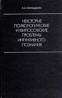 Некоторые психологические и философские проблемы интуитивного познания (интуиция в процессе научного творчества)