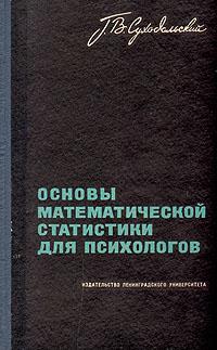 Основы математической статистики для психологов