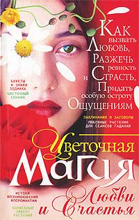 Цветочная магия любви и счастья ( 978-5-91314-108-8 )