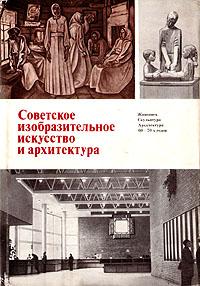 Советское изобразительное искусство и архитектура 60-70-х годов