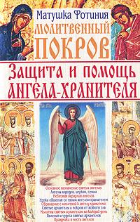 Молитвенный покров. Защита и помощь ангела-хранителя ( 978-5-91314-102-6 )