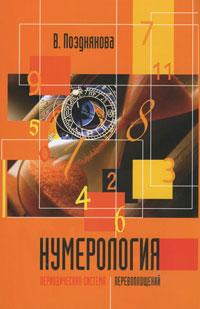 Нумерология. Периодическая система перевоплощений. В. Позднякова